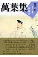 萬葉集釋注 4 巻第七・巻第八 集英社文庫ヘリテージシリーズ