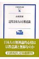 近代日本人の宗教意識 岩波現代文庫