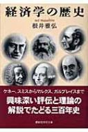 経済学の歴史 講談社学術文庫