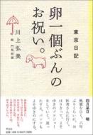川上弘美/卵一個ぶんのお祝い。
