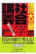 橋爪大三郎の社会学講義ちくま学芸文庫