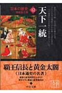 日本の歴史 12 天下一統 中公文庫