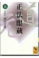 正法眼蔵 5 講談社学術文庫