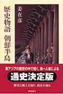 歴史物語 朝鮮半島 朝日選書