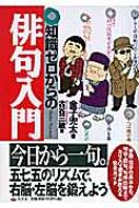 知識ゼロからの俳句入門 幻冬舎実用書
