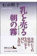 乳を売る・朝の霧 松田解子作品集 講談社文芸文庫