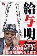 給与明細 基本給10万円の社長とメロンパンで200万円稼ぐ若者