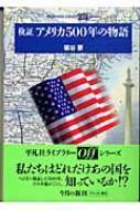 検証アメリカ500年の物語 平凡社ライブラリー