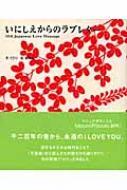 いにしえからのラブレター Old Japanese Love Message
