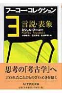 フーコー・コレクション 3 言説・表象 ちくま学芸文庫