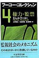 フーコー・コレクション 4 権力・監禁 ちくま学芸文庫