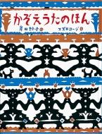 かぞえうたのほん 日本傑作絵本シリーズ
