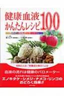ローチケHMV塩入公子/健康血液かんたんレシピ100 きのことりんごでサラサラに