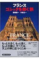 フランス ゴシックを仰ぐ旅 とんぼの本