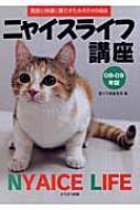 ニャイスライフ講座 愛猫と快適に暮らすための24の秘訣 08‐09年版