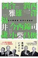 科学の求道者 私の履歴書 日経ビジネス人文庫