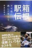 「箱根駅伝」 不可能に挑んだ男たち