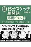新15分スケッチ練習帖 応用ドリル編