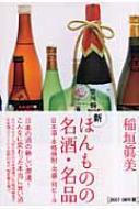 新ほんものの名酒・名品 日本酒・本格焼酎・泡盛・地ビール