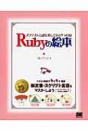 Rubyの絵本 スクリプト言語を楽しく学ぶ9つの扉