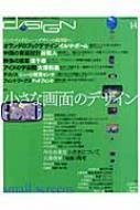 季刊D/SIGN NO.14