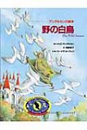 野の白鳥 アンデルセンの絵本