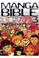 漫画バイブル 3 数億万人のキャラクター編
