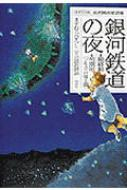 銀河鉄道の夜 最終形・初期形「ブルカニロ博士篇」 ますむら版宮沢賢治童話集