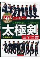 こまやかさにこだわった太極剣三十二式 DVDでマスター