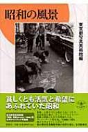 昭和の風景 とんぼの本