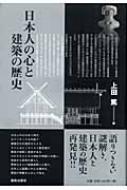 日本人の心と建築の歴史