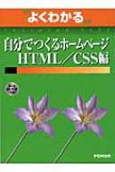 HMV&BOOKS online富士通オフィス機器株式会社/自分でつくるホ-ムペ-ジ Html / Css編