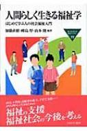 人間らしく生きる福祉学 はじめて学ぶ人の社会福祉入門 MINERVA福祉ライブラリー