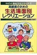 高齢者のための生活場面別レクリエーション AptyCare福祉文化シリーズ
