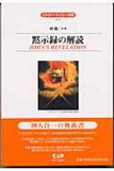 黙示録の解読 エドガー・ケイシー文庫