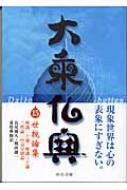 大乗仏典 15 世親論集 中公文庫