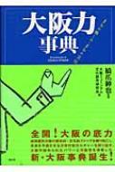 大阪力事典 まちの愉しみ・まちの文化