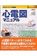 心電図マニュアル エキスパートナースMOOK 新版