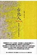 台北人 新しい台湾の文学