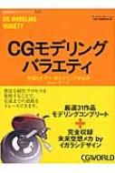 ワークスコーポレーション書籍編集部/Cgモデリングバラエティ 作例カテゴリ-別モデリング手法のショ-ケ-ス