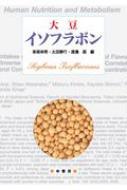 家森幸男/大豆イソフラボン