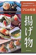 書籍/揚げ物 プロの和食
