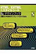HMV&BOOKS onlineエ・ビスコム・テック・ラボ/Html / Xhtml & スタイルシ-トデザインブック 付録cd-romのテンプレ-トですぐできる