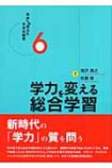 学力を変える総合学習 未来への学力と日本の教育