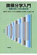 微積分学入門 例題を通して学ぶ解析学