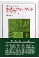HMV&BOOKS onlineミッシェル・セール/小枝とフォ-マット 更新と再生の思想