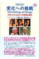 英和対訳 変化への挑戦 クリシュナムルティの生涯と教え