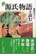 源氏物語を読む 歴史と古典