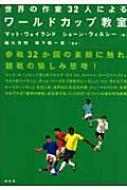 世界の作家32人によるワールドカップ教室
