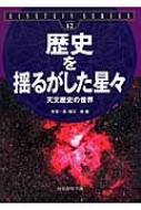 歴史を揺るがした星々 天文歴史の世界 EINSTEIN SERIES